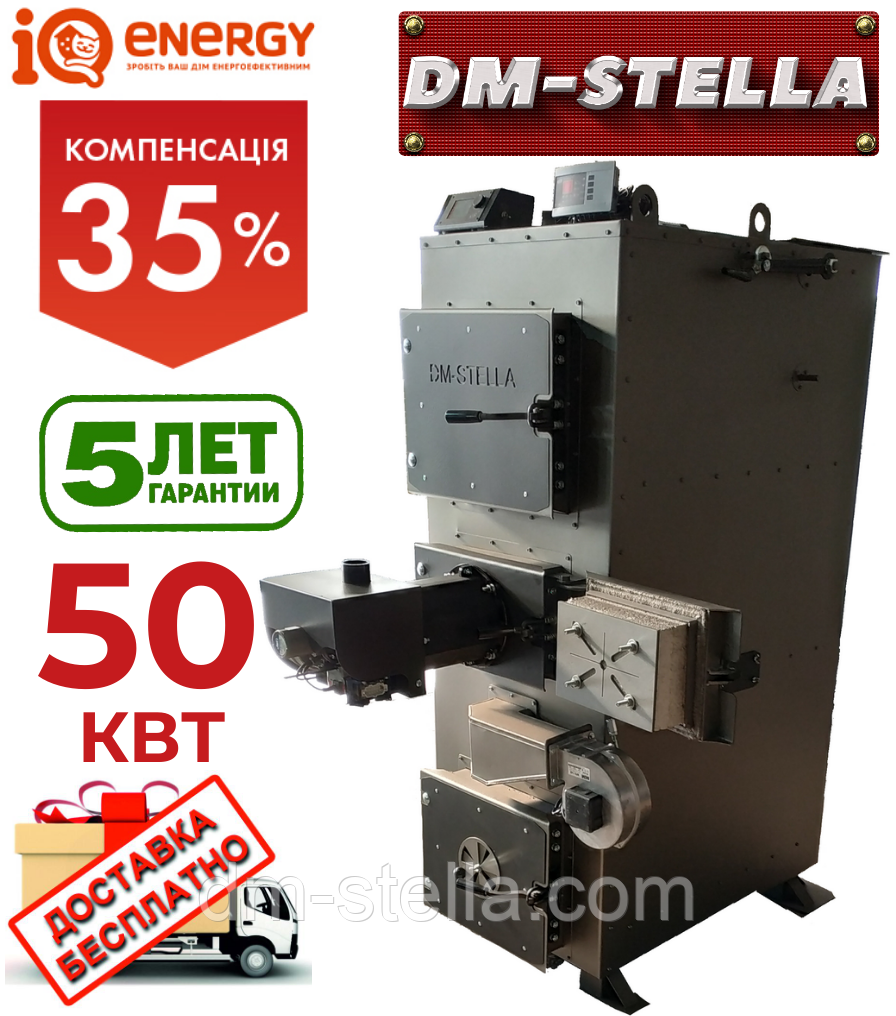 Пеллетный котел 50 кВт DM-STELLA