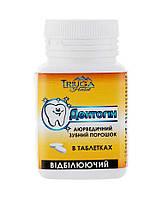 Зубной порошок отбеливающий в таблетках, 60 шт, Triuga Триюга