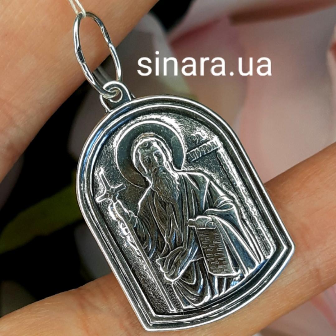 Серебряная Ладанка Святой апостол Андрей Первозванный
