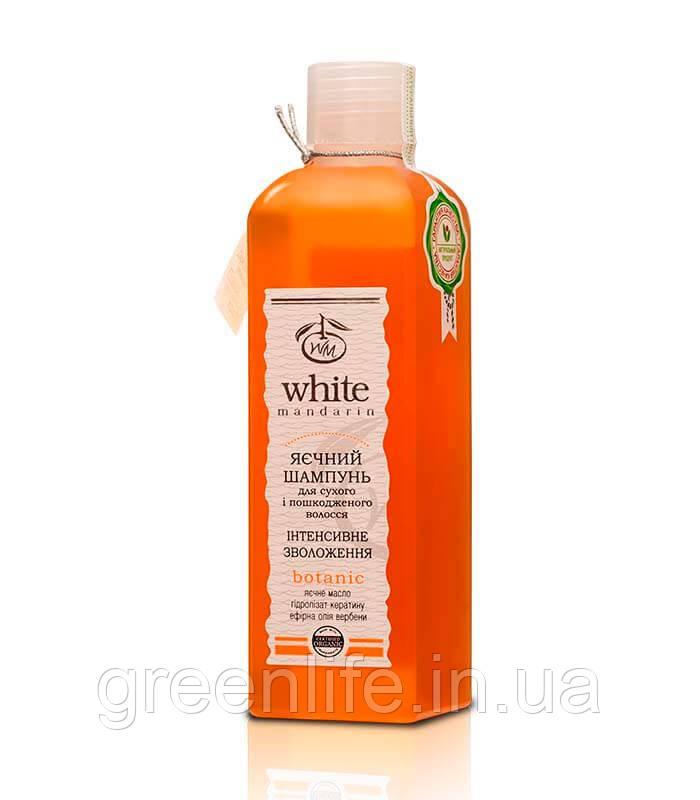Шампунь ,Яичный, White mandarin, для сухих и ослабленных волос , 250 мл