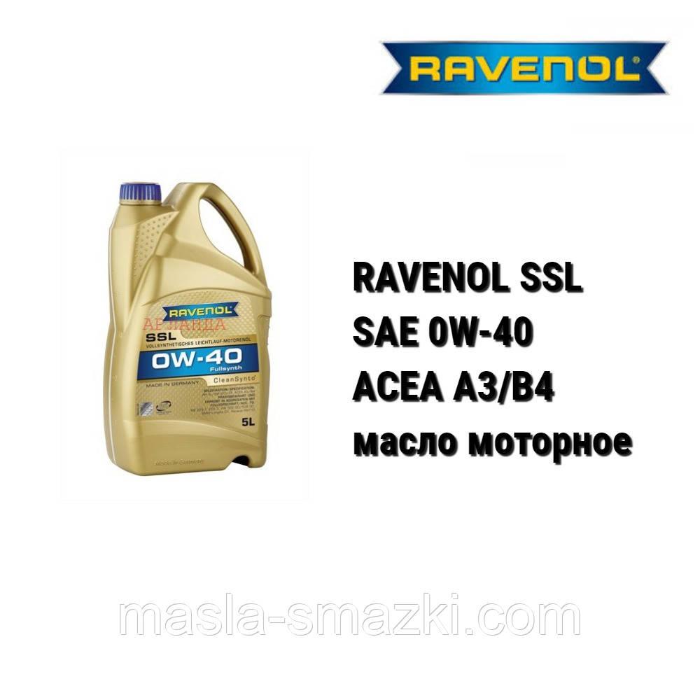 RAVENOL SSL 0w-40 масло моторное /MB 229.5, BMW Longlife-01/