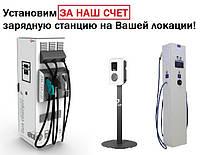 Установим ЗА НАШ СЧЕТ зарядную станцию для электромобилей на вашей локации