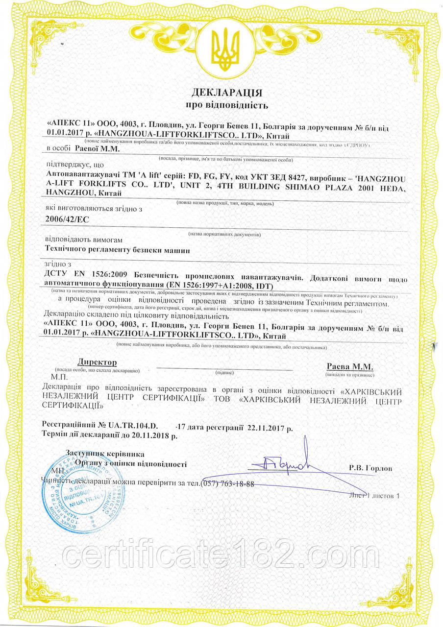 Сертификация (оценка соответствия) автопогрузчиков