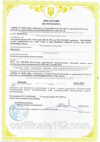 Сертификация (оценка соответствия) автопогрузчиков, фото 2