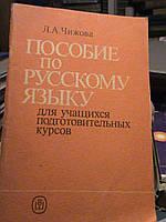 Чижова. Пособие по русскому языку для подготовительных курсов. М., 1991.