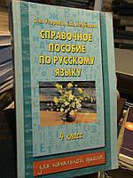 Справочное пособие по русскому языку. 4 класс. Узорова.М., 2013.