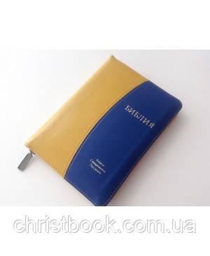 Библия, Синодальный перевод, 13х18 см, кожзам, на молнии, индексы, жовтоблакитна