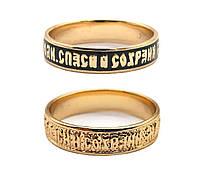Вечные аксессуары: позолоченные кольца «Спаси и Сохрани»