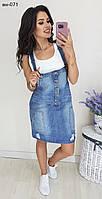Женский стильный джинсовый сарафан 42-44