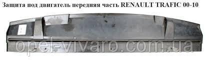 Захист під двигун передня частина NISSAN PRIMASTAR 00-14 (НІССАН ПРИМАСТАР)
