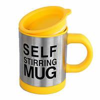 Оригінальна кружка - мішалка - термо, купити чашку для чаю та кави жовта Youngpig  (312)