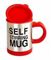 Оригінальна кружка - мішалка - термо, купити чашку для чаю та кави червона Youngpig  (313)