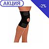 Бандаж на коленный сустав разъемный, материал Тривес Coolmax Т-85011