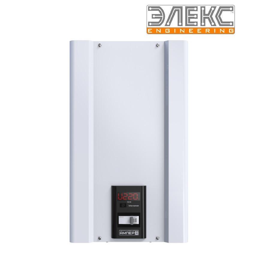 Стабилизатор напряжения однофазный бытовой Элекс Ампер У 12-1-25 v2.0 (5,5 кВт)