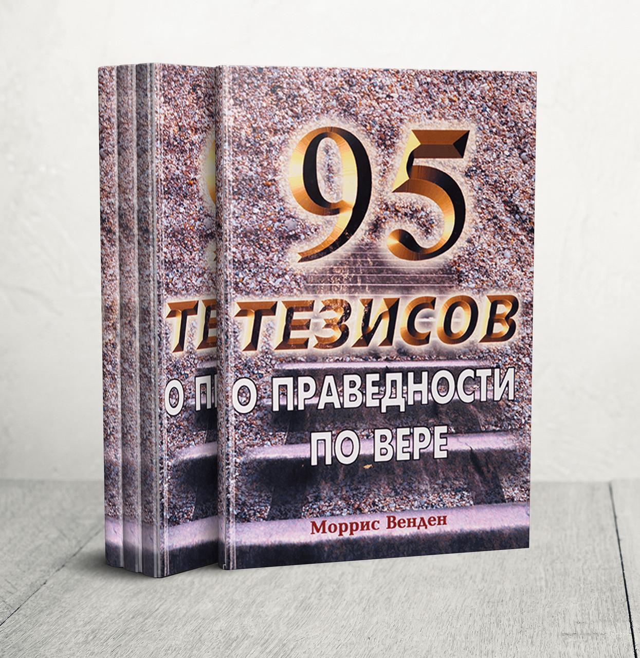 """""""95 тезисов праведности по вере"""" Моррис Венден"""