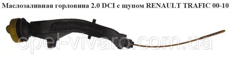 Заливна горловина масла 2.0 DCI з щупом NISSAN PRIMASTAR 00-14 (НІССАН ПРИМАСТАР)