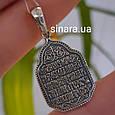 Святой Пантелеймон серебряный кулон с молитвой - Иконка серебряная Пантелеймон Целитель с молитвой, фото 3
