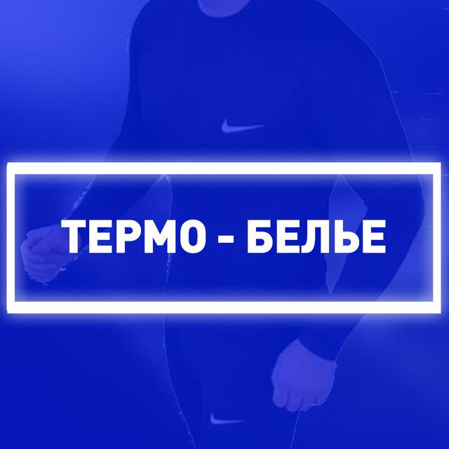 Термо-белье
