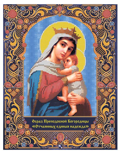 """Св. Преподобная Богородица """"Отчаянных единая надежда"""""""