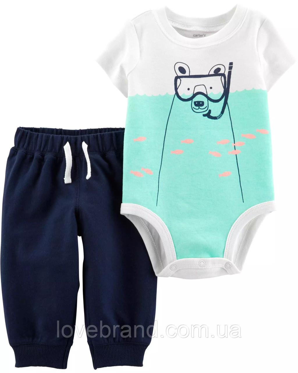 """Набор Carter's """"Мишка аквалангист""""  для мальчика боди на короткий рукав + спортивные штанишки картерс"""