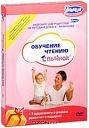 Видеокурс для родителей «Обучение чтению с пелёнок»