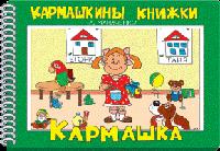 Кармашкины книжки Кармашка и безразмерный карман