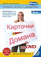 КомплектКарточки Домана на DVD