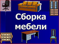 Сборка мебели Одесса