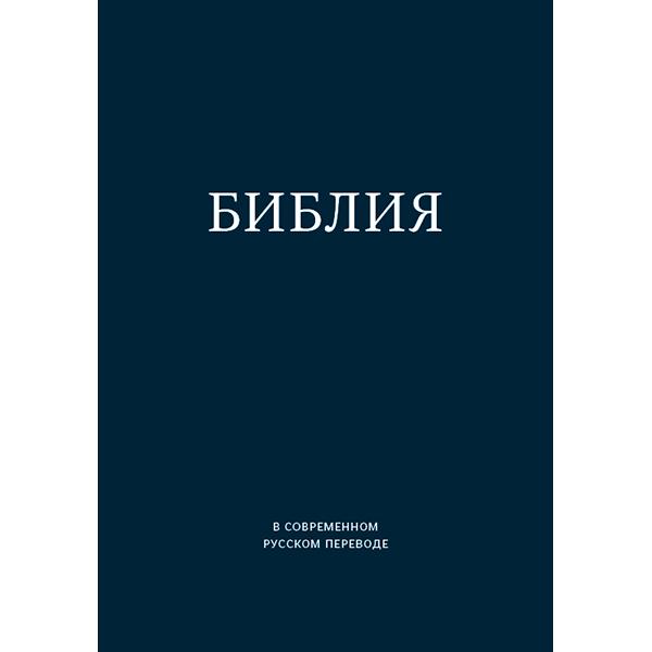 Библия в современном русском переводе под редакцией М. Кулакова (термовинил, синяя)