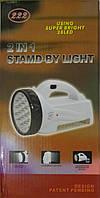Светодиодный аккумуляторный фонарь YJ-222 (ручной, настольный), фото 1