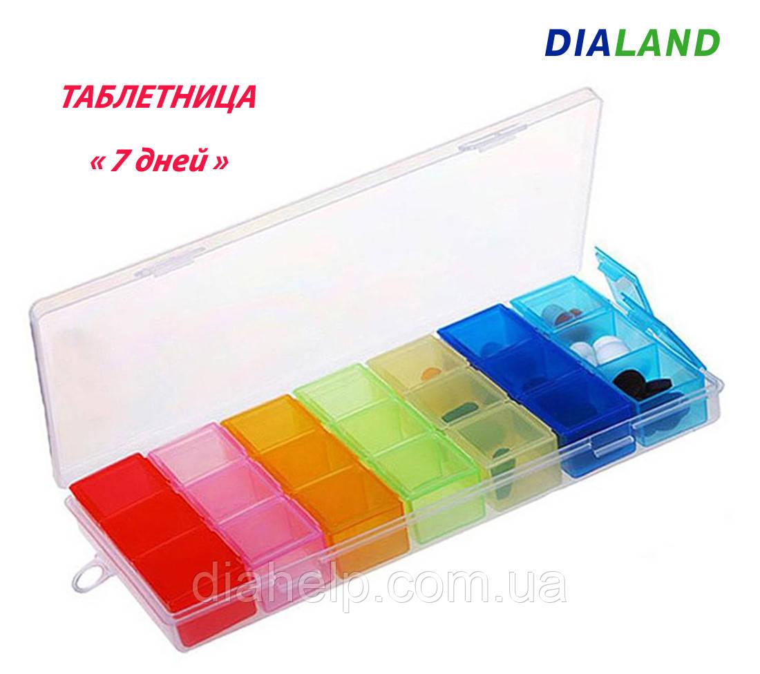 Таблетница PILL BOX (органайзер для таблеток) - 7 дней
