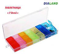 Таблетница PILL BOX (органайзер для таблеток) - 7 дней, фото 1