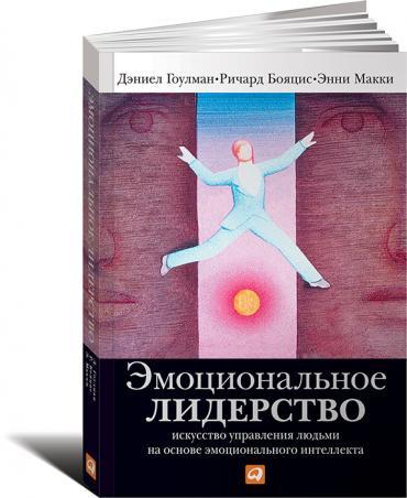 Эмоциональное лидерство: Искусство управления людьми на основе эмоц.интеллекта Д Гоулман Оригинал тв