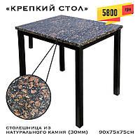 """Стол из натурального камня """"Крепкий"""" 900*750*750 от производителя Балкар-Днепр"""