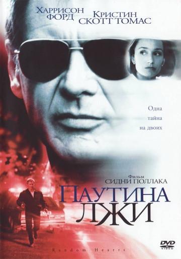 DVD-фільм Павутиння брехні (Х. Форд) (США, 1999)