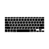 """Силіконова накладка на клавіатуру US MacBook 13"""" 15"""" 17"""" 2011-2016 чорна з російськими літерами, фото 1"""