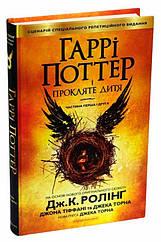Гаррі Поттер і прокляте дитя 978-617-585-112-8, КОД: 247052