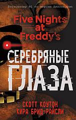 Пять ночей у Фредди. Серебряные глаза. Коутон С., Брид-Райсли К., КОД: 248175