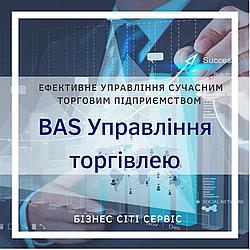 """Автоматизация торговли и склада на базе """"BAS Управління торгівлею"""""""