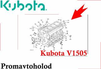 Двигатель Kubota V1505