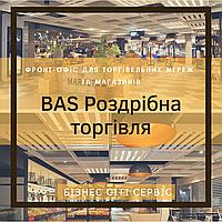 BAS Роздрібна торгівля