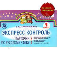 Карточки по русскому языку Экспресс-контроль 1 класс 2 часть Новая программа Авт: Камышанская Е.Ю. Изд-во: Генеза, фото 1
