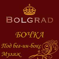 БОЧКА МУЛЯЖ ДЛЯ ТОРГОВЛИ ВИНОМ (ВЕРТИКАЛЬНАЯ) под разливное вино