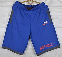 """Шорты детские трикотажные """"Nike реплика"""". Размеры 36-38-40-42-44 (8-12 лет). Ярко-синие с серым. Оптом."""