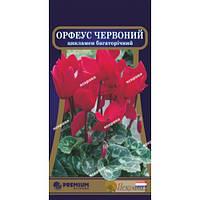 Цикламен персидский Орфеус 5 семян в оболочке ТМ Яскрава