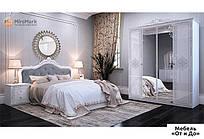 Модульная спальня Луиза Комплект 4Д