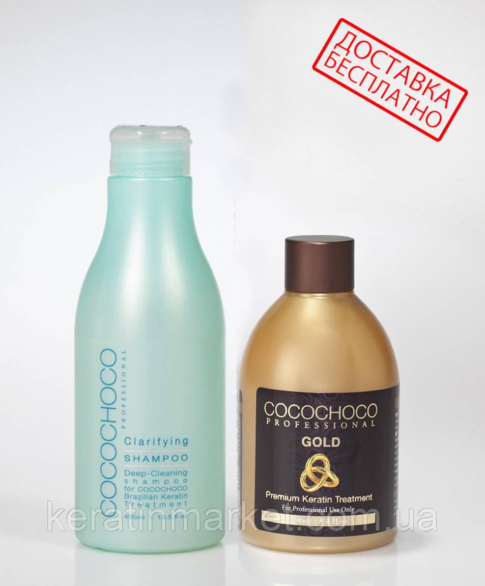 Cocochoco Gold 250 мл + шампунь 400 мл