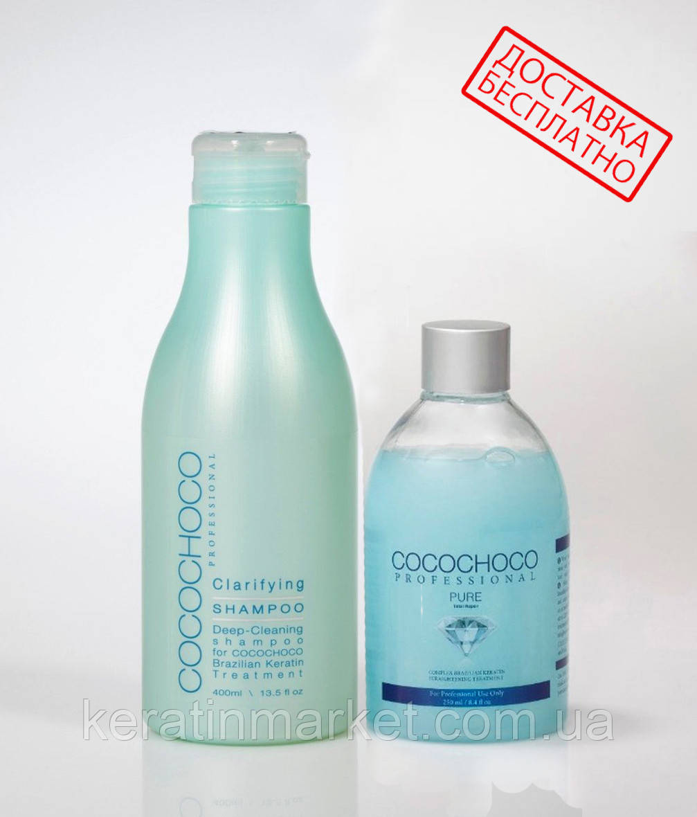 Cocochoco Pure 250 мл + шампунь 400 мл