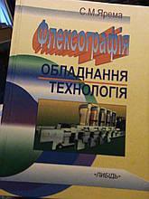 Флексографія. Обладнання. Технологія. Ярема. К, 1998.