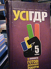 """УСІ ГДР5 клас """"Мавйстер клас"""" 2014."""